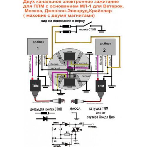 Как сделать зажигание на лодочный мотор 711