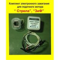 Электронное зажигание под основание МЛ10-2С-v1
