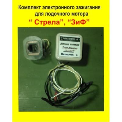 Электронное зажигание под основание МЛ10-2С для Стрела, Зиф